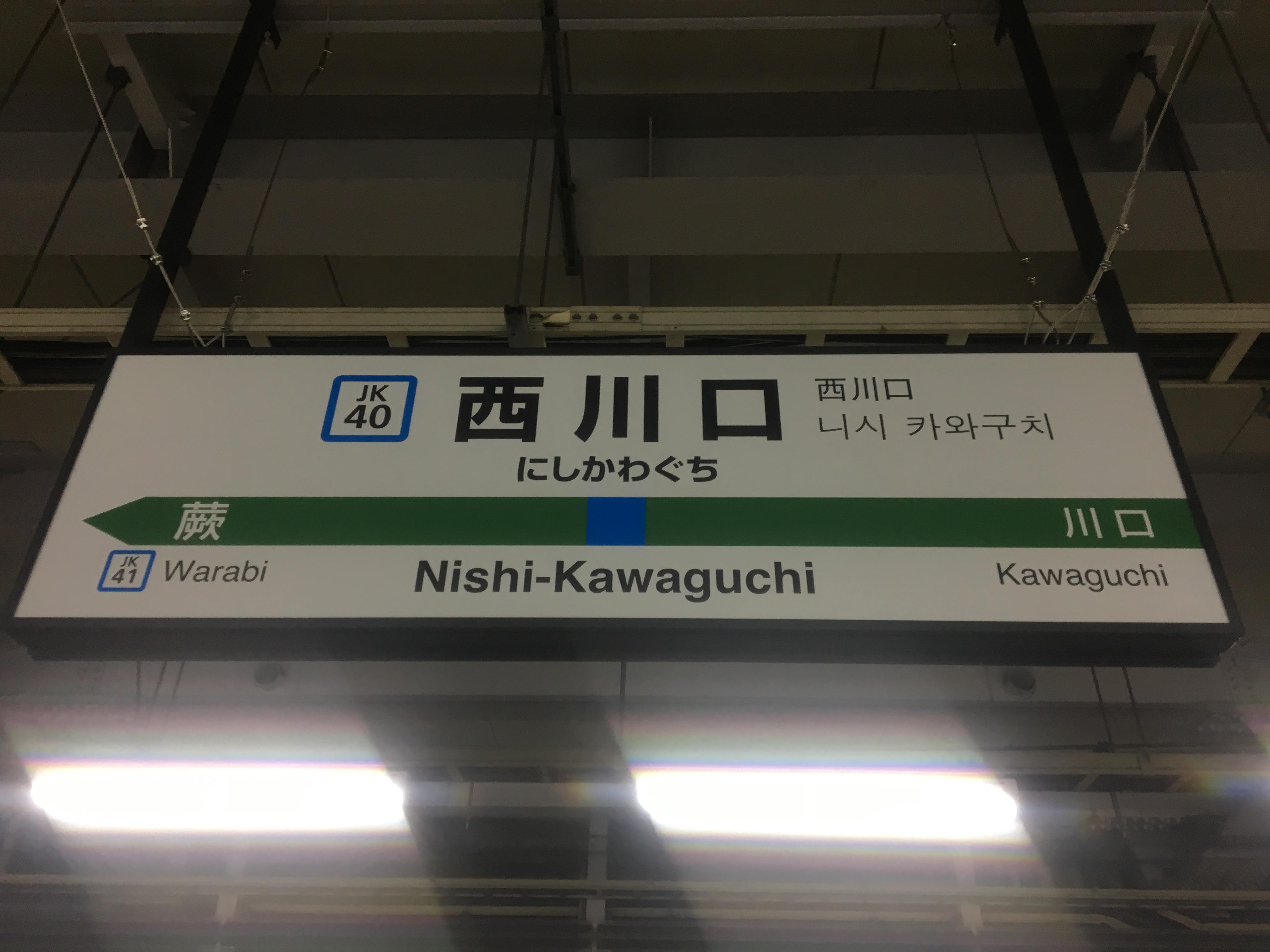 映画クレヨンしんちゃん公開・中核市移行記念!埼玉の中華街・西川口でニーハオ その1