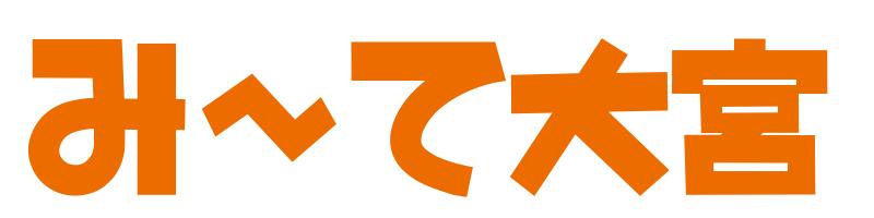 み~て大宮ーサイタマ、ツナガル